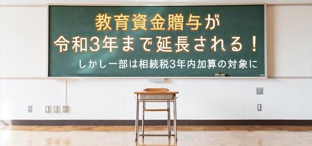 教育資金贈与は令和3年まで延長!一部が相続税3年内加算に改定