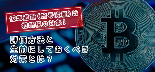 仮想通貨(暗号資産)は相続税の対象!評価方法と生前にしておくべき対策とは?