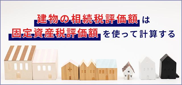 建物の相続税評価額は固定資産税評価額を使って計算する