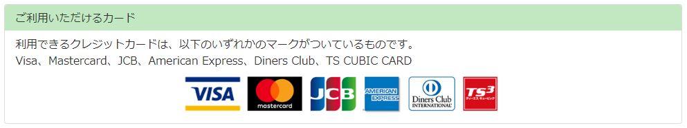 12_クレジットカードの国際ブランド
