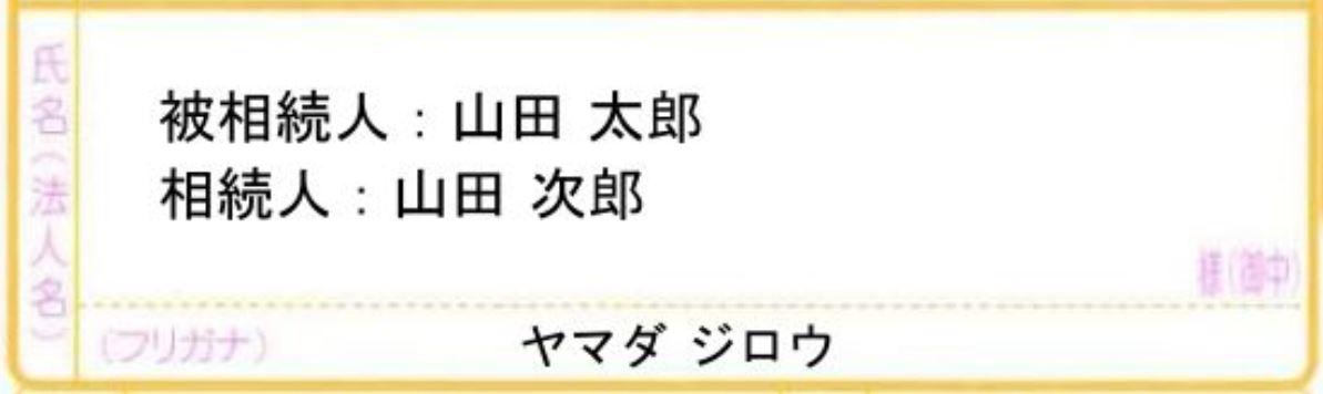 10_氏名(法人名)