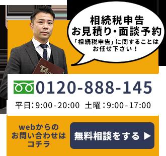 相続税申告、お見積り・面談予約。「相続税申告」に関することはお任せください!【TEL】0120-888-145(平日9:00~20:00、土曜9:00~17:00)