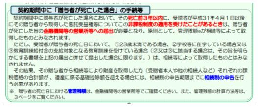 国税庁公式パンフレット抜粋