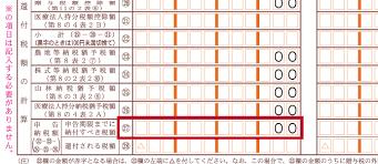 6_相続税申告書_転記