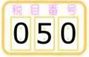3_税目番号