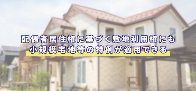 配偶者居住権に基づく敷地利用権にも小規模宅地等の特例が適用できる