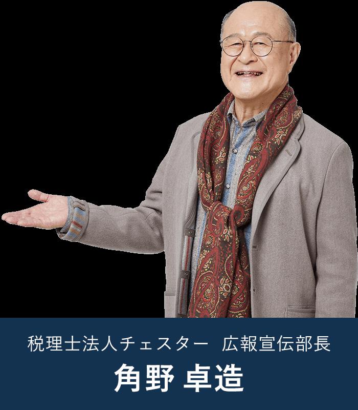 税理士法人チェスター 広報宣伝部長 角野卓造さん