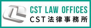CST法律事務所バナー