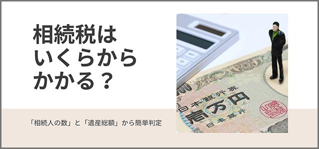 相続税_いくらから