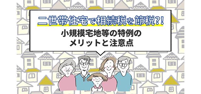二世帯住宅_相続税節税