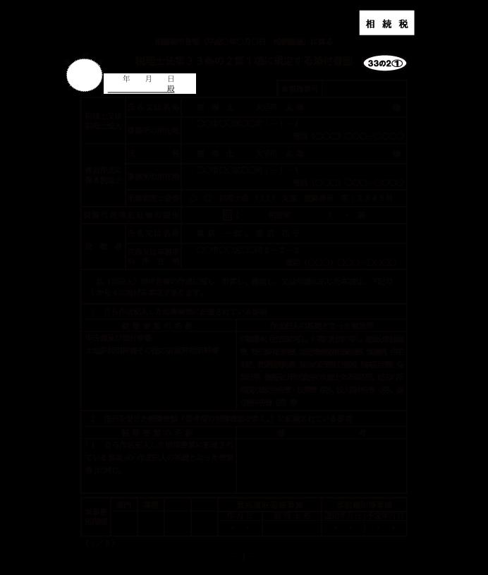 税理士法第33条の2第1項に規定する添付書面