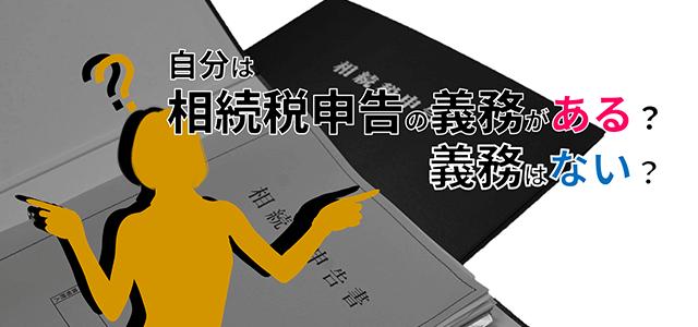 相続税申告義務の判定