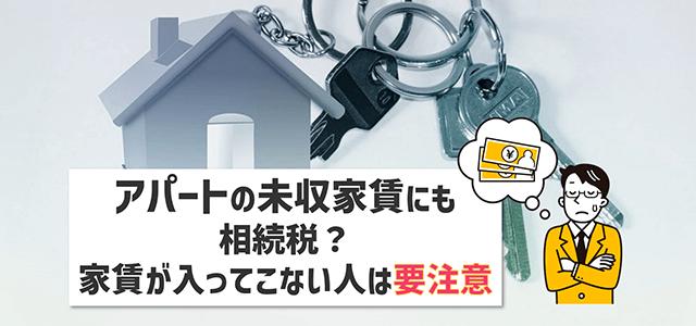 相続税_未収家賃