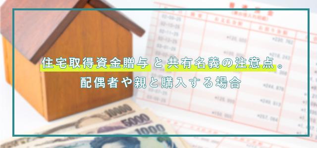 住宅取得資金贈与と共有名義の注意点。配偶者や親と購入する場合