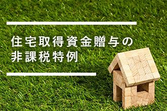 住宅取得資金贈与の非課税特例