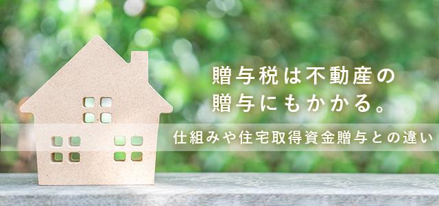 贈与税は不動産の贈与にもかかる。仕組みや住宅取得資金贈与との違い