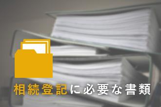 相続登記に必要な書類