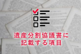 遺産分割協議書に記載する項目