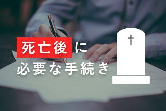 死亡後に必要な手続き