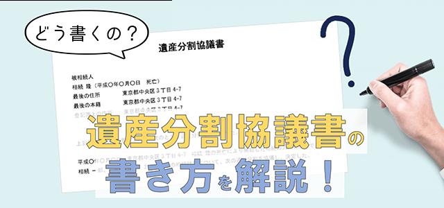 遺産分割協議書の書き方を解説!