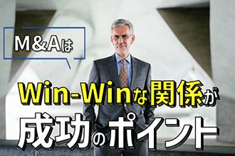 M&AはWin-Winな関係が成功のポイント