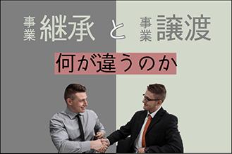 事業承継と事業譲渡は何が違うのか