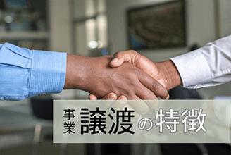 事業譲渡の特徴