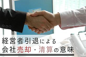 経営者引退による会社売却、清算の意味