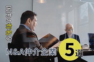 国内の有名なM&A仲介企業5選