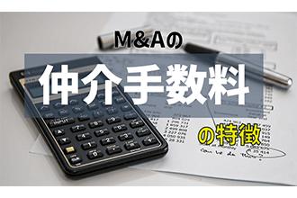M&Aの仲介手数料の特徴