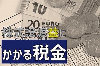 株式譲渡益にかかる税金