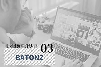 BATONZ