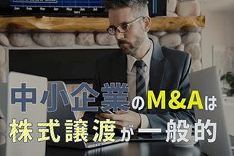 中小企業のM&Aは株式譲渡が一般的