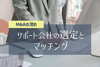 M&Aの流れ「サポート会社の選定とマッチング」
