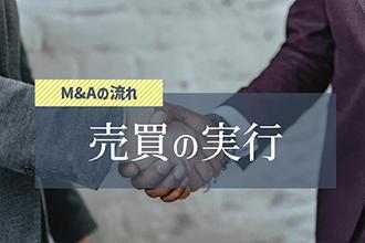 M&Aの流れ「売買の実行」