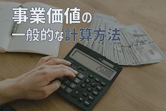 3.事業価値の一般的な計算方法