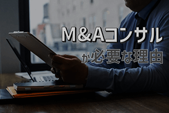 M&Aコンサルが必要な理由