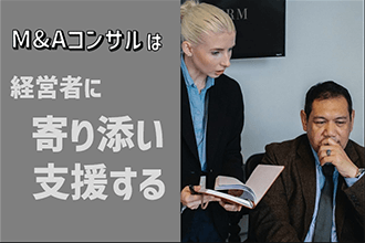 M&Aコンサルは経営者に寄り添い支援する
