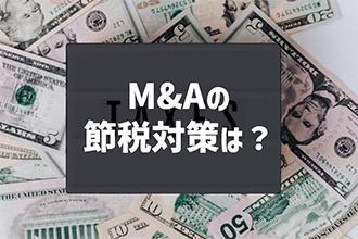 M&Aの節税対策は?