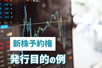 新株予約権発行の目的の例