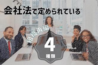 会社法で定められている組織再編の4種類