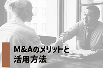 M&Aのメリットと活用方法