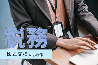 株式交換における税務