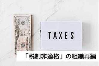 「税制非適格」の組織再編