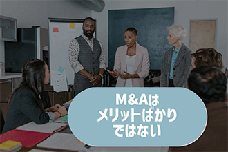 M&Aはメリットばかりではない点に注意