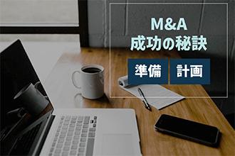 M&A成功の秘訣は準備、計画