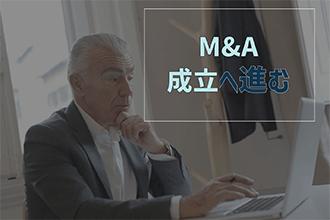 M&Aの成立へ進む