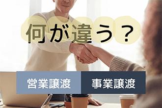 営業譲渡は事業譲渡と何が違うの?