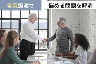 営業譲渡で悩める問題を解消