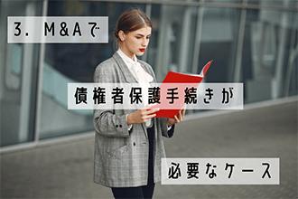 M&Aで債権者保護手続きが不要なケース